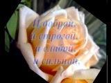 поздравление с днем рождения тебя мамочка!Мамочка цвети как эти розы и радуй всех)С любовью дочка Дианка!